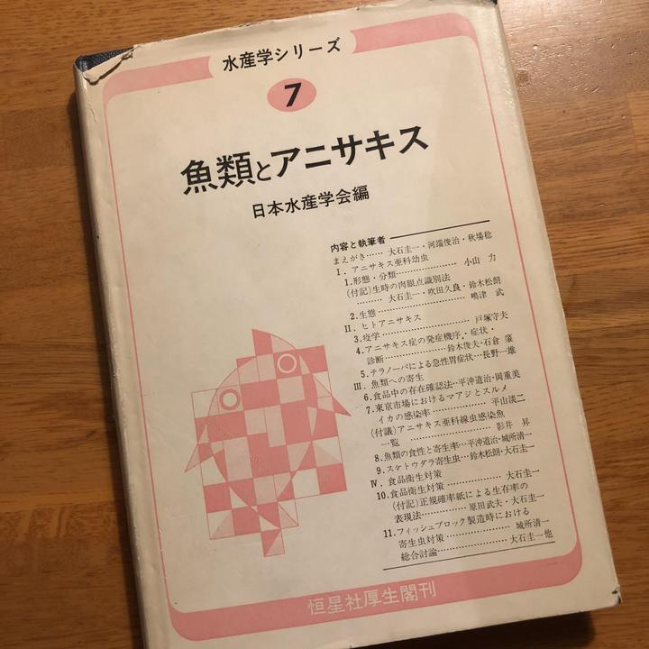 www.さとなお.com(さなメモ): アニサキス・アレルギー、食べていい ...